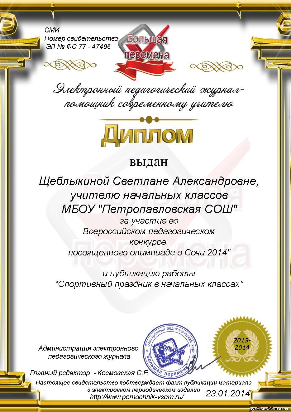 Конкурс для воспитателя за 50 рублей